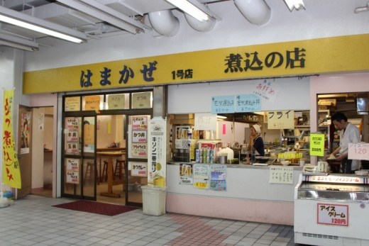 平和島競艇場「はまかぜ1号店」