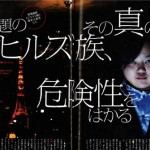 与沢翼さんが探偵ファイルに目をつけられて大変なことになってるwww