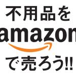 意外と簡単!Amazonマーケットプレイスであなたも不要品を高く売ろう!