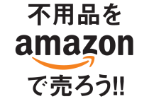 Amazonであなたも不要品を高く売ろう!