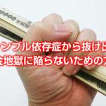 ギャンブル依存症から抜け出す!借金地獄に陥らないための方法