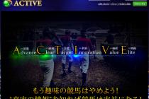 競馬予想サイト「アクティブ(ACTIVE)」の口コミ・評判・評価