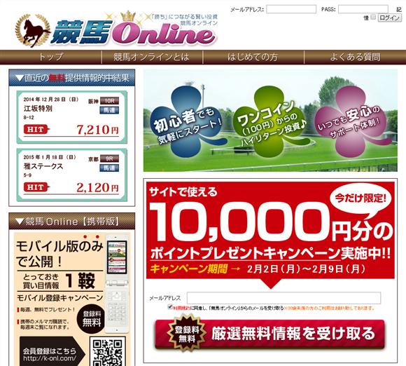 競馬予想サイト「競馬オンライン (競馬Online)」の口コミ・評判・評価