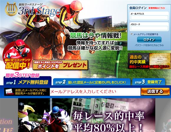 競馬予想サイト「競馬サードステージ(競馬3rd-stage)」の口コミ・評判・評価