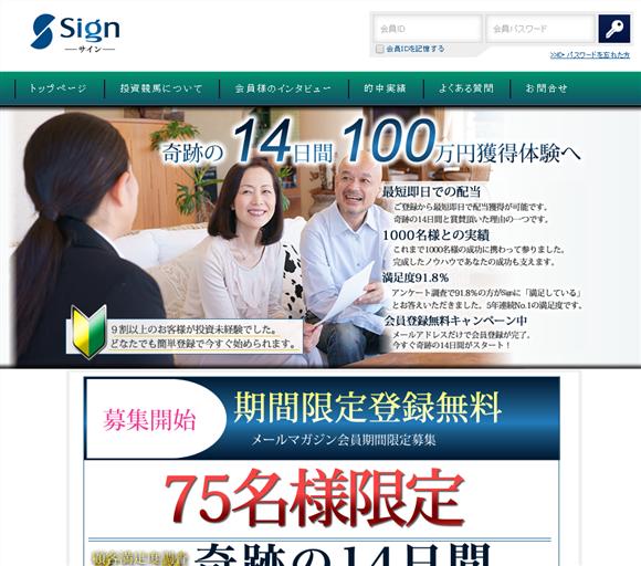 競馬予想サイト「サイン(Sign)」の口コミ・評判・評価