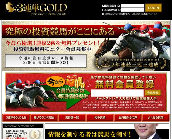 競馬予想サイト「3連単GOLD(3連単ゴールド)」の口コミ・評判・評価