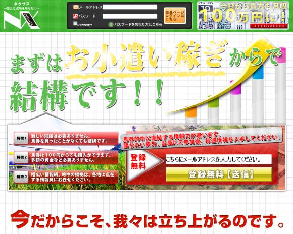 競馬予想サイト「ネクサス(nexus)」の口コミ・評判・評価