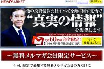 競馬予想サイト「ニューマーケット(NEW MARKET)」の口コミ・評判・評価