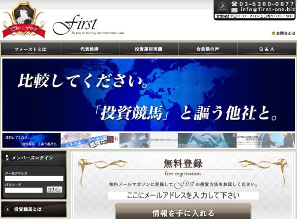 競馬予想サイト「ファースト(First)」の口コミ・評判・評価