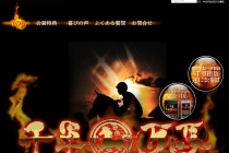 競馬予想サイト「千軍万馬」の口コミ・評判・評価