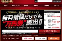 競馬予想サイト「勝馬伝説」の口コミ・評判・評価
