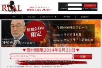 競馬予想サイト「リアル(REAL)」の口コミ・評判・評価