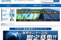 競馬予想サイト「LIFE(ライフ)」の口コミ・評判・評価