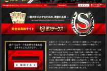 競馬予想サイト「Wステークス(ダブルステークス)」の口コミ・評判・評価