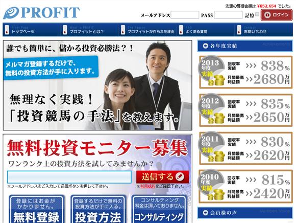競馬予想サイト「投資競馬プロフィット(PROFIT)」