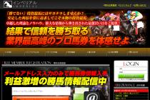 競馬予想サイト「インペリアル(IMPERIAL)」の口コミ・評判・評価