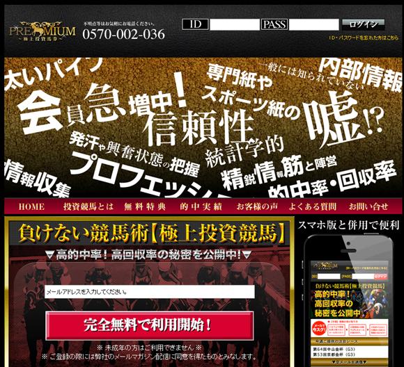 競馬予想サイト「PREMIUM(プレミアム)」の口コミ・評判・評価