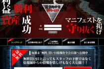 競馬予想サイト「完全的中党PHP(ピーエイチピー)」の口コミ・評判・評価