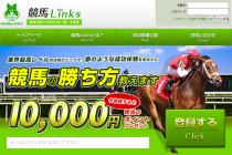 競馬予想サイト「競馬LINKS(競馬リンクス)」の口コミ・評判・評価