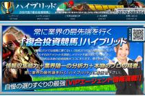 競馬予想サイト「ハイブリッド」の口コミ・評判・評価