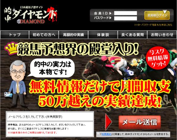 競馬予想サイト「的中ダイヤモンド」の口コミ・評判・評価