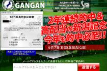 ガンガン(GANGAN)の口コミ評価や評判、的中情報