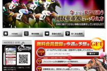 競馬予想サイト「ファンファーレ(Fanfare)」の口コミ・評判・評価