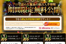 競馬予想サイト「金馬(きんうま)」の口コミ・評判・評価