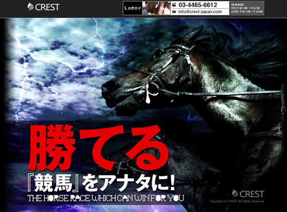 競馬予想サイト「CREST(クレスト)」の口コミ・評判・評価