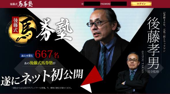 競馬予想サイト「後藤式 馬券塾」の口コミ・評判・評価
