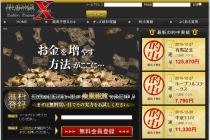 競馬予想X(競馬予想エックス)