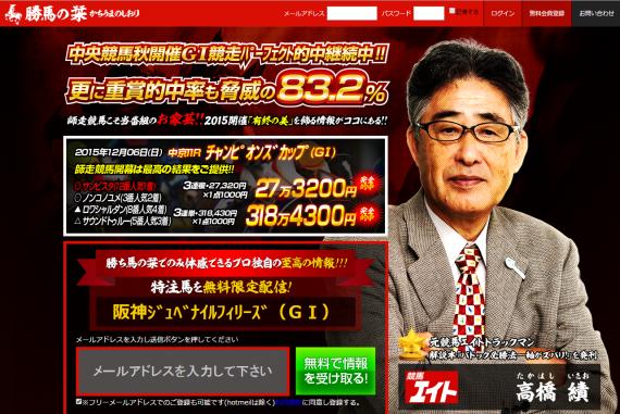 勝馬の栞/horse-win.com