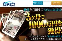DIRECT(ダイレクト)/pc.direct-1.com