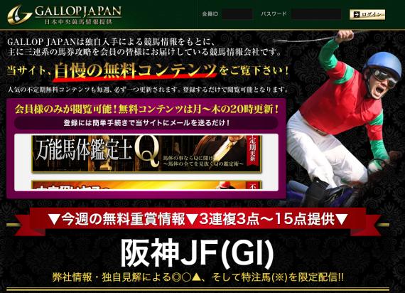 ギャロップジャパン(GALLOPJAPAN)/gallopjapan.jp