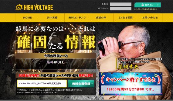ハイヴォルテージ(HIGH VOLTAGE)/high-voltage.tokyo