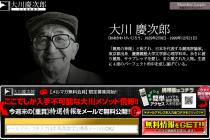 大川慶次郎/fm.okawa-god.jp