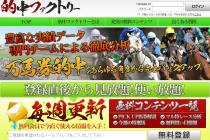 的中ファクトリー/tekichu-factory.com