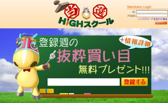 当選HiGHスクール/tosen-hischool.com
