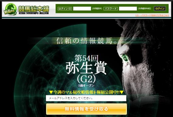 競馬総本舗ミリオン/k-million.jp