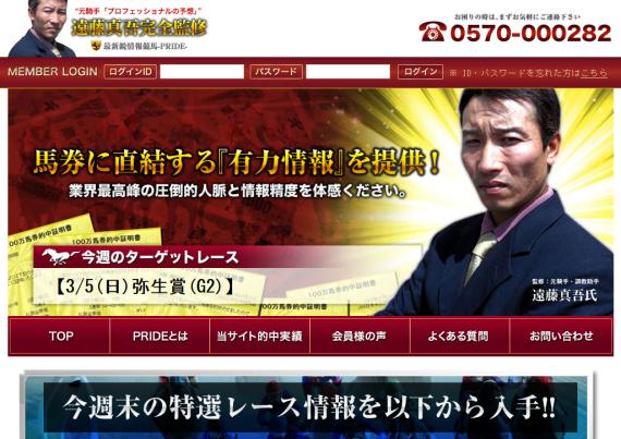最新鋭情報競馬PRIDE(プライド)/pride-k.com