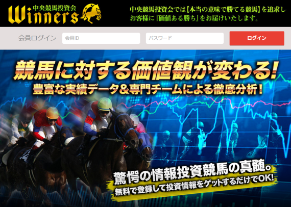 中央競馬投資会Winners(ウィナーズ)/winners-circle.info