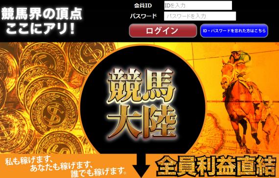 競馬大陸/kb-tairiku.net