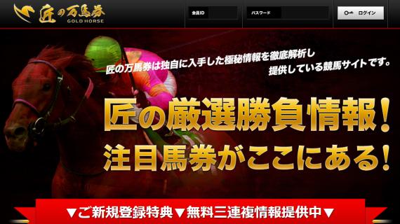 匠の万馬券GOLD HORSE(ゴールドホース)/goldhorse.jp