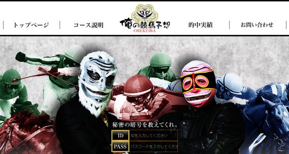 俺の競馬予想/ore-keiba.jp