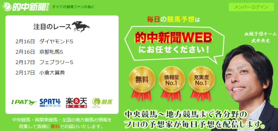 的中新聞WEB(的中新聞ウェブ)/tekityu-shinbun-web.jp