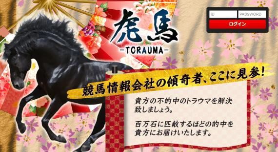 虎馬-TORAUMA-(トラウマ)/torauma.biz