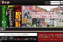 週刊競馬ナックル/keiba-knuckle.com
