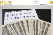 金の鞍-中央競馬研究所-/kin-kura.com
