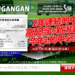 ガンガン(GANGAN)/gangankeiba.com