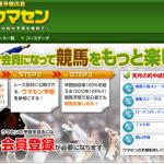 競馬予想の友 ウマセン/umasen.com